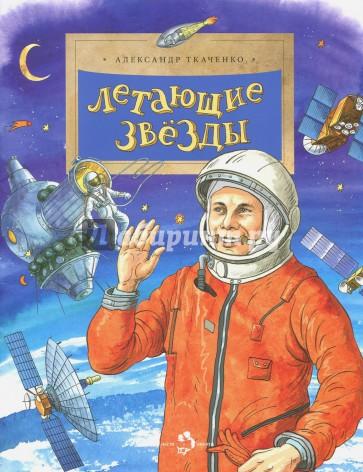 Летающие звезды, Александр Ткаченко