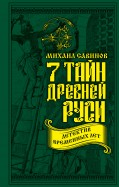7 тайн Древней Руси. Детектив Временных лет