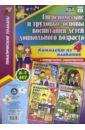 Комплект плакатов «Гигиенические и трудовые основы воспитания детей дошкольного возраста». ФГОС,
