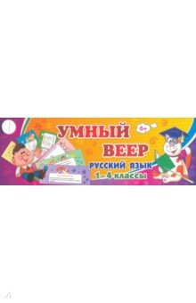 Тематический комплект мини-плакатов. Учебный веер. Русский язык. 1-4 классы