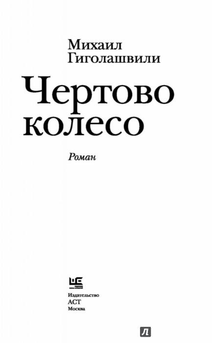 Иллюстрация 1 из 33 для Чертово колесо - Михаил Гиголашвили | Лабиринт - книги. Источник: Лабиринт