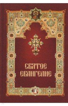 Святое Евангелие, на русском языке, с зачалами святое евангелие богослужебное на церковнославянском языке