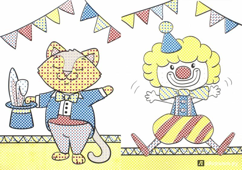 Иллюстрация 1 из 13 для В цирке. Книжка-раскраска | Лабиринт - книги. Источник: Лабиринт