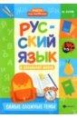 Русский язык в начальной школе. Самые сложные темы, Буряк Мария Викторовна