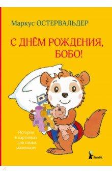 Купить С днем рождения, Бобо!, КомпасГид, Классические сказки зарубежных писателей