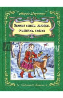 Купить Зимние стихи, загадки, считалочки, сказки, Алтей, Сборники произведений и хрестоматии для детей