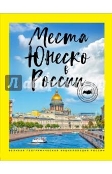 Места ЮНЕСКО в России тасбулатова диляра керизбековна у кого в россии больше