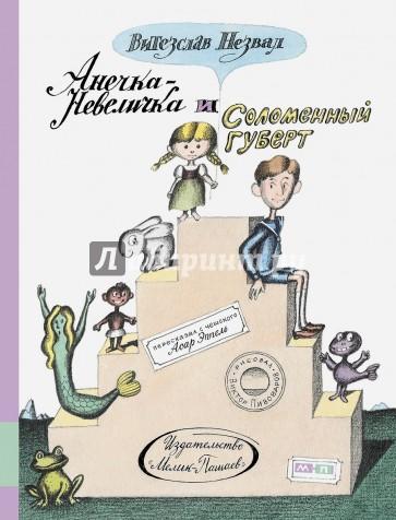 Анечка-Невеличка и Соломенный Губерт, Незвал Витезслав