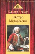 Пьетро Метастазио