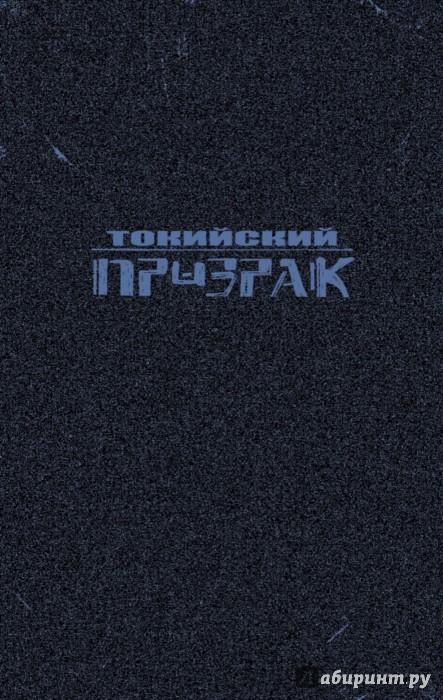 Иллюстрация 1 из 42 для Токийский Призрак. Том 2. Будь с нами - Ремендер, Мерфи   Лабиринт - книги. Источник: Лабиринт