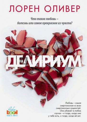 Делириум, Оливер Лорен