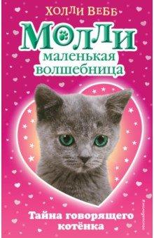 Купить Тайна говорящего котёнка, Эксмодетство, Современные сказки зарубежных писателей