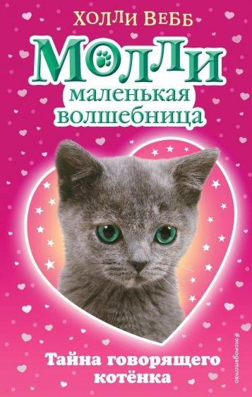 Тайна говорящего котёнка, Вебб Холли