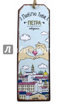 Закладка для книг Петра творенье (77073) закладка для книг колокольчик