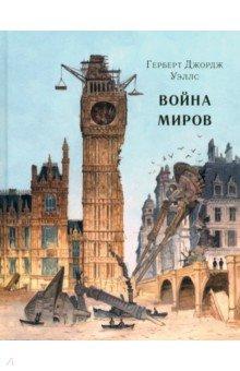 Война миров алмазная колесница с иллюстрациями игоря сакурова