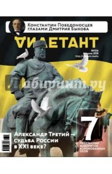 "Журнал ""Дилетант"" № 26. Февраль 2018"