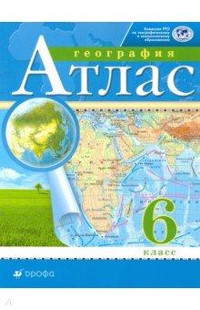 География. 6 класс. Атлас. РГО дрофа 10 11кл география профильный уровень атлас