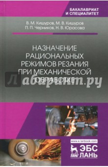 Назначение рациональных режимов резания при механической обработке. Учебное пособие