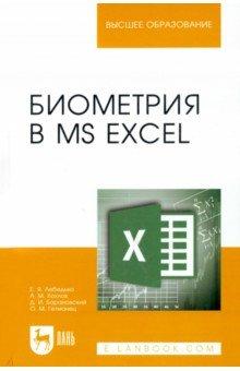 Биометрия в MS Excel. Учебное пособие с а бредихин технологическое оборудование переработки молока учебное пособие
