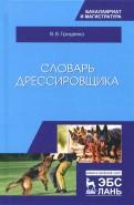 Словарь дрессировщика. Учебное пособие