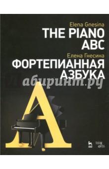 Фортепианная азбука. Учебное пособие субботина елена александровна фонетическая азбука