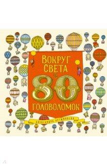 Купить Вокруг света за 80 головоломок, Манн, Иванов и Фербер, Головоломки, игры, задания
