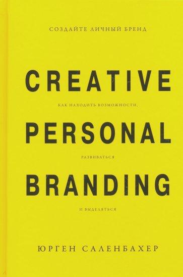 Персональный бренд. Создание и продвижение