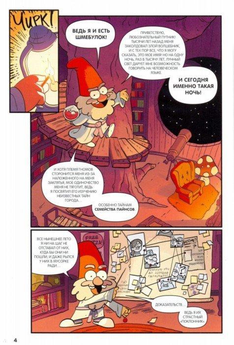 �ллюстрация 3 из 33 для Гравити Фолз. Забытые легенды. Графический роман. - Алекс Хирш | Лабиринт - книги. �сточник: Лабиринт