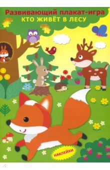 """Развивающий плакат-игра """"Кто живет в лесу"""""""