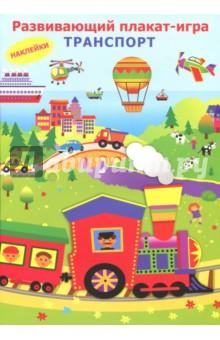 Транспорт. Развивающий плакат игра с наклейками какой велик годовалому малышу