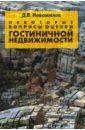 Некоторые вопросы оценки гостиничной недвижимости, Новожилов Дмитрий Владимирович