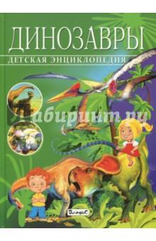 Детская энциклопедия. Динозавры динозавры и другие доисторические животные детская энциклопедия