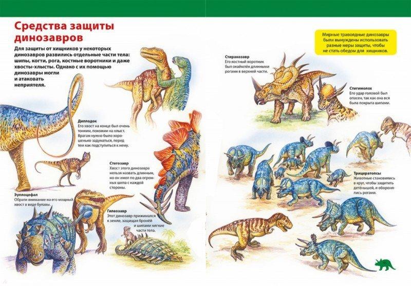 Иллюстрация 3 из 16 для Детская энциклопедия. Динозавры - Франциско Арредондо | Лабиринт - книги. Источник: Лабиринт