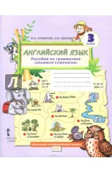 Английский язык. 3 класс. Пособие по грамматике Grammar Companion. ФГОС английский язык 4 класс рабочая тетрадь к учебнику ю комаровой и ларионовой ж перретт фгос