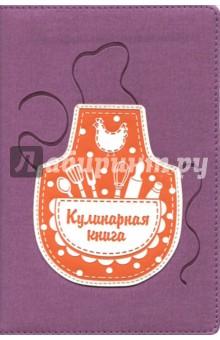 Книга для записи кулинарных рецептов 144 листа, А5 ФАРТУК (45923) елена брежнева ассамблея 144 мастеров книга 1