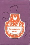 Книга для записи кулинарных рецептов 144 листа, А5
