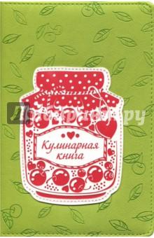 Книга для записи кулинарных рецептов 144 листа, А5 БАНКА (45924) брежнева е ассамблея 144 мастеров книга 1