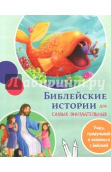 Купить Библейские истории для самых внимательных, Российское Библейское Общество, Религиозная литература для детей