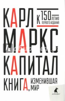 Капитал. Критика политической экономии книги эксмо капитал критика политической экономии том i