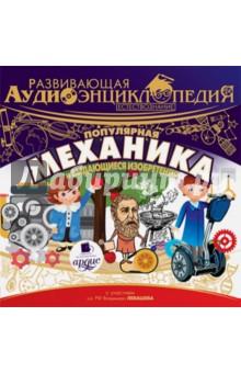 Купить Развивающая аудиоэнциклопедия. Популярная механика и выдающиеся изобретения (CDmp3), Ардис, Аудиоспектакли для детей