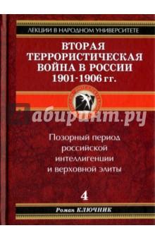 Вторая террористическая война 1901-1906 гг.