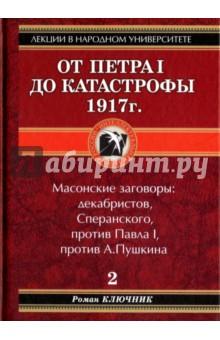 От Петра I до катастрофы 1917 г. садовый хозблок в спб