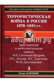 Террористическая война в России 1878-1881 гг.