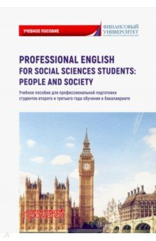 Professional English for Social Sciences Students. People and  Society. Учебное пособие point systems migration policy and international students flow