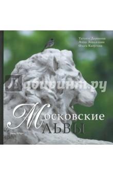 Московские львы ремень на мотоблок львов