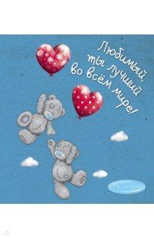 Me to You. Любимый, ты лучший во всём мире! книги издательство аст me to you мой любимый татти тедди