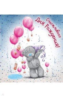 Me to You. Счастливого Дня Рождения! (шарики) книги издательство аст me to you мой любимый татти тедди