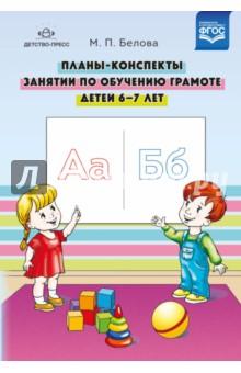 Планы-конспекты занятий по обучению грамоте детей 6-7 лет. ФГОС конспекты игровых комплексных занятий по книгам пазлам мозаика развития младшая группа фгос до