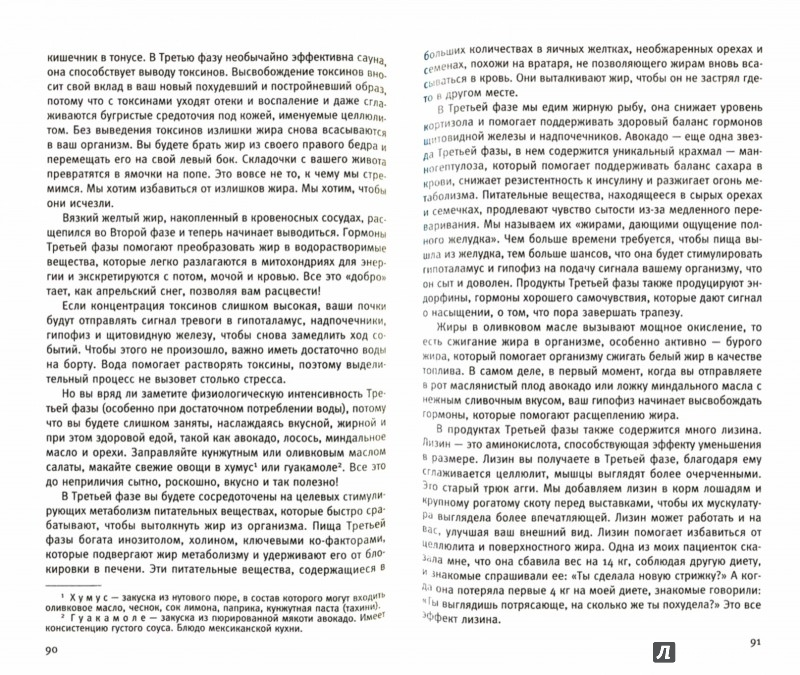 Иллюстрация 1 из 18 для Диета для ускорения метаболизма - Помрой, Адамсон | Лабиринт - книги. Источник: Лабиринт