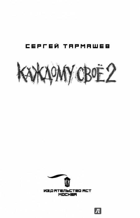 Иллюстрация 1 из 23 для Каждому своё 2 - Сергей Тармашев | Лабиринт - книги. Источник: Лабиринт